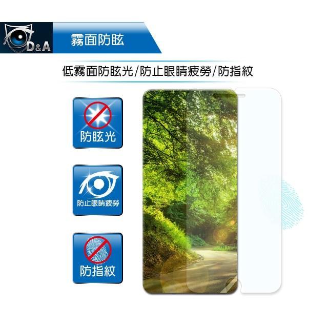 【D&A】小米 Max 2 - 6.44吋日本原膜AG螢幕保護貼(霧面防眩)