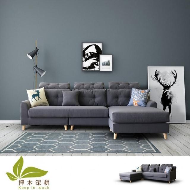 【擇木深耕】西雅圖L型環保健康乳膠布沙發(不分左右)