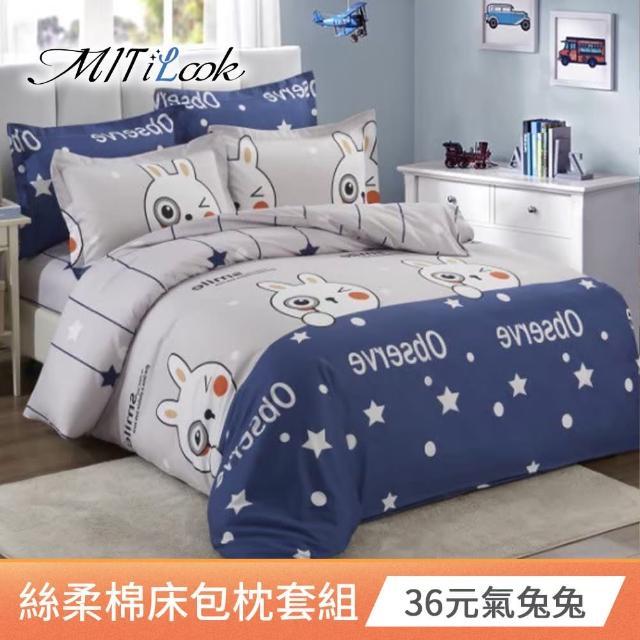 【任選-MITiLOOK】柔絲絨加大床包枕套組-B(多款可選)
