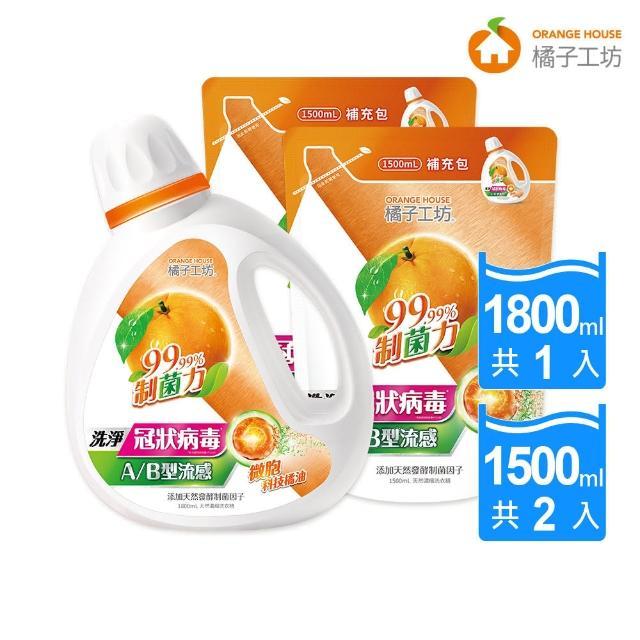 【橘子工坊】天然濃縮洗衣精-制菌力 1+2組(1800mlx1瓶+1500mlx2包)