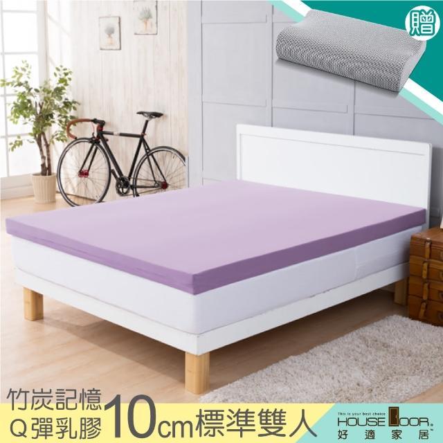 【House Door】記憶床墊 吸濕排濕表布10公分厚乳膠+記憶雙面兩用床墊(雙人5尺)