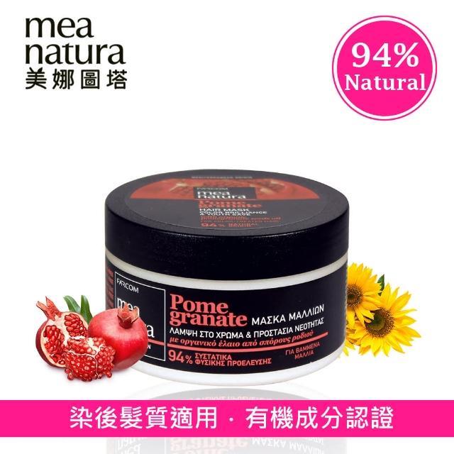 【美娜圖塔】紅石榴彈力護色髮膜250ml(染後髮質適用)