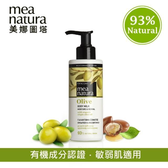 【美娜圖塔】橄欖清爽身體乳(歐盟有機認證)