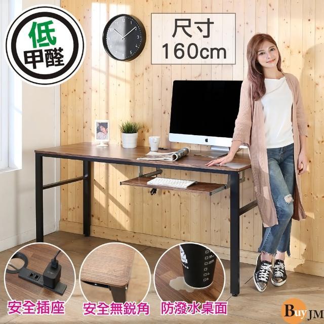 【BuyJM】工業風低甲醛防潑水160公分單鍵盤穩重工作桌