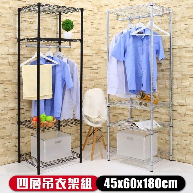 【居家cheaper】45X60X180CM四層吊衣架組-無布套(層架鐵架亮鉻)