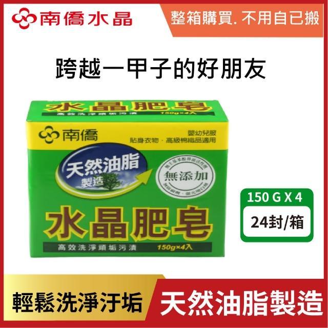 【南僑】水晶肥皂150g x100塊-箱(天然油脂製造)