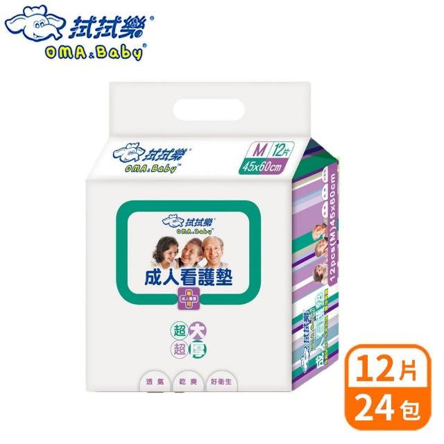 【拭拭樂】成人看護墊M號-12片-包-24包