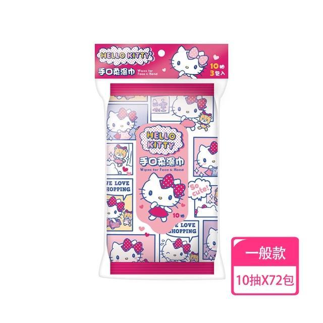【Hello Kitty】凱蒂貓手口柔濕巾-濕紙巾隨手包 10 抽X72包 適用於手、口、臉(箱購)