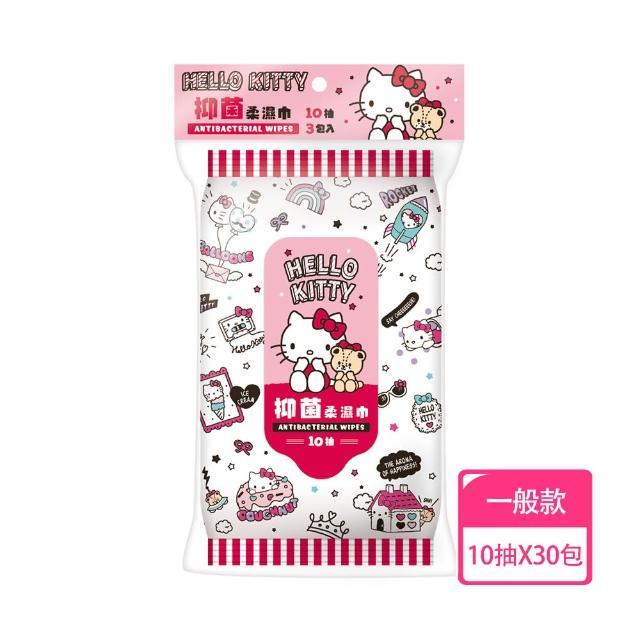 【Hello Kitty】凱蒂貓抑菌柔濕巾-濕紙巾 隨手包10抽X30包 能有效抑制大腸桿菌及金黃色葡萄球菌