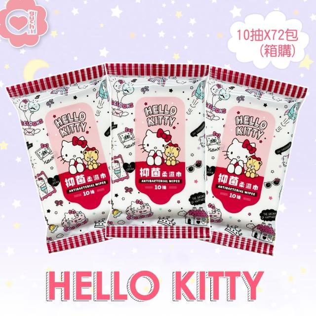 【Hello Kitty】凱蒂貓抑菌柔濕巾-濕紙巾 隨手包10抽X72包 能有效抑制大腸桿菌及金黃色葡萄球菌(箱購)