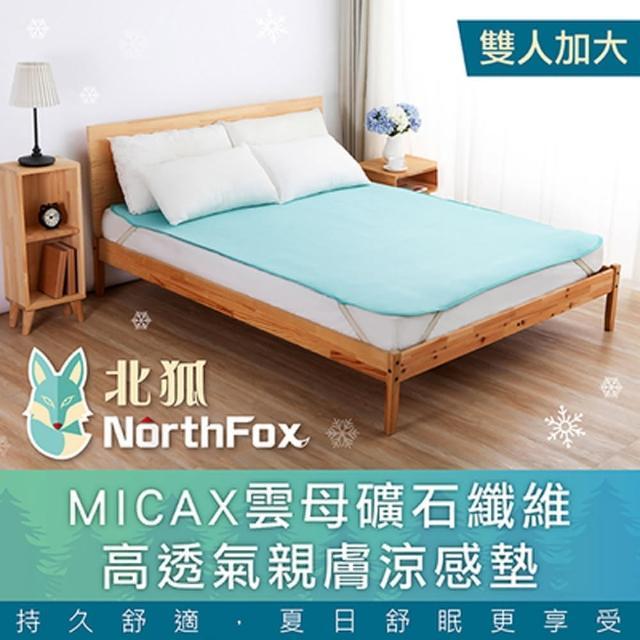 【NorthFox北狐】MICAX雲母礦石纖維高透氣親膚涼感墊(涼蓆 涼墊 雙人加大床6x6尺適用)