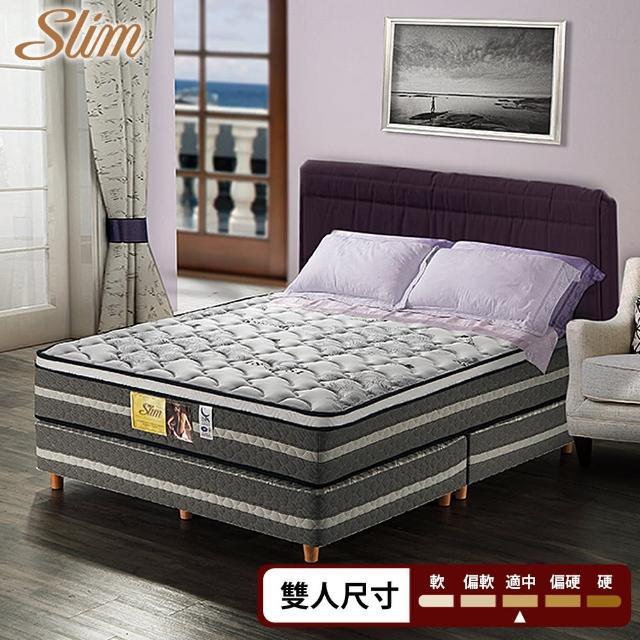 【SLIM 紓壓型】三線加高獨立筒床墊-雙人5尺(馬-乳膠-天絲棉-針織布)