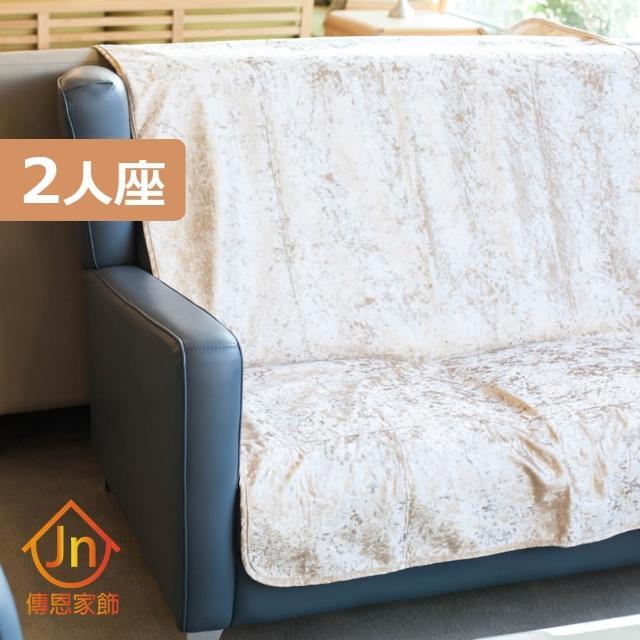 【J&N】金亮絨二人沙發墊 - 遊戲墊(175x120cm)