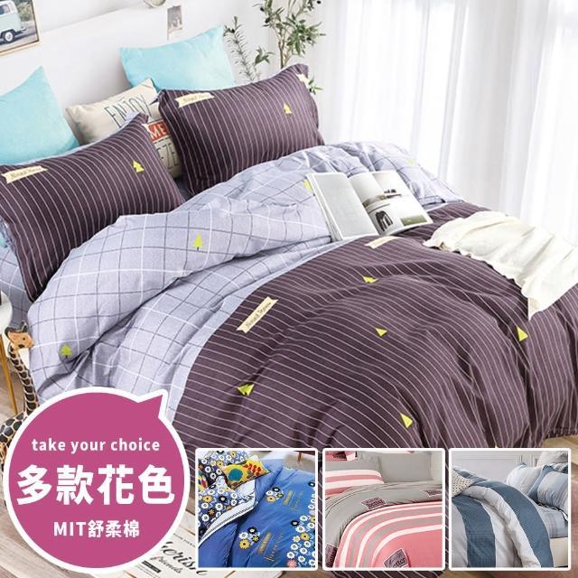 【GiGi居家寢飾生活館】舒柔棉3.5尺單人床包兩用被組MIT台灣製造(磨毛 天絲絨 天鵝絨 雲絲絨)
