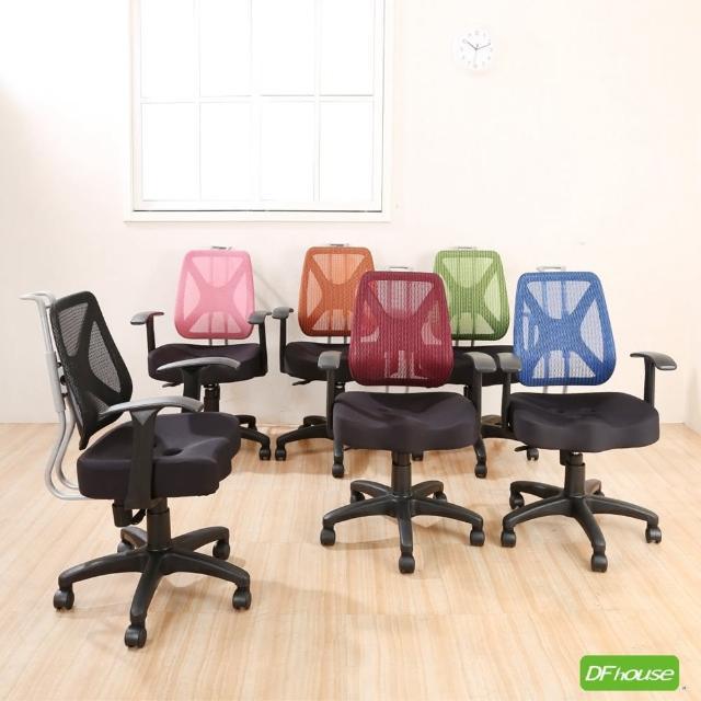 【DFhouse】雅莉士防潑水透氣職員椅(附T型手)