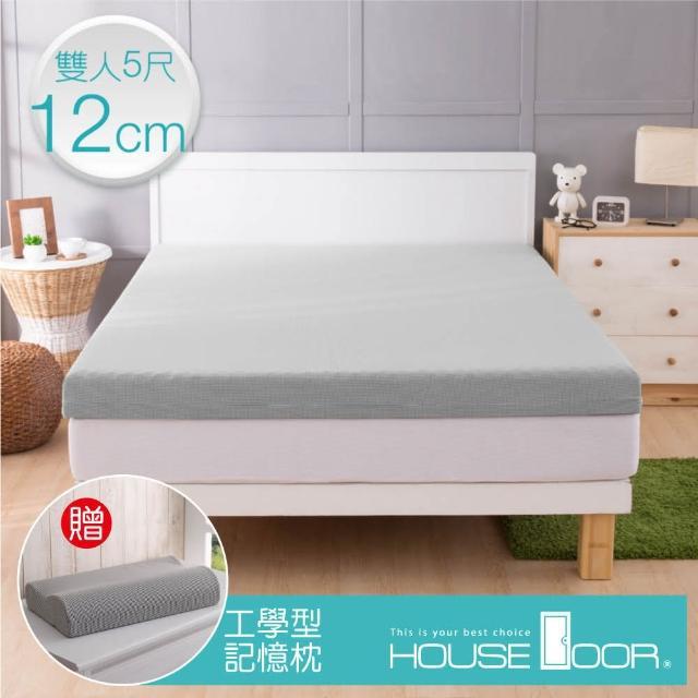 【House Door 好適家居】記憶床墊 吸濕排濕表布12公分厚 波浪型竹炭記憶床墊(雙人5尺)
