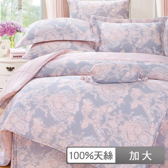 【貝兒居家寢飾生活館】頂級100%天絲床包組(加大雙人-狄安娜)