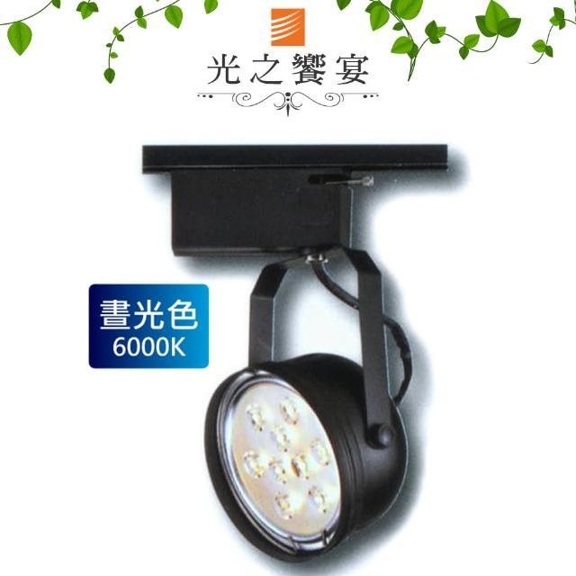 【光之饗宴】AR111 9珠 12W LED軌道燈 - 黑(白光)