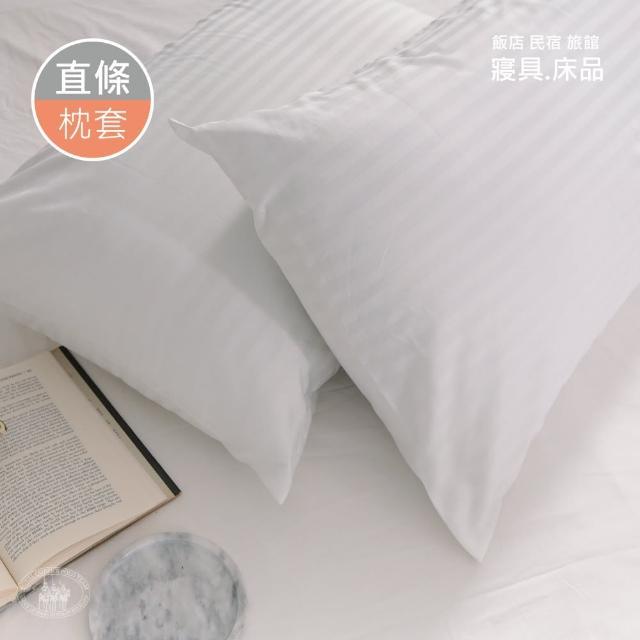 【R.Q.POLO】『旅行趣』五星級大飯店民宿 白色緹花直條紋 平口式枕套(1付)