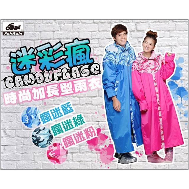 【飛銳fairrain】迷彩瘋時尚前開式加長型雨衣(雨衣)