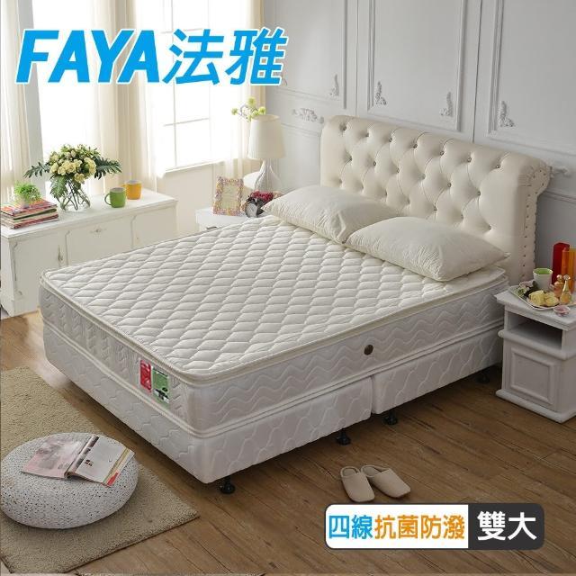 【FAYA法雅】正四線3M防潑水抗菌護邊蜂巢式獨立筒床墊(雙人加大6尺-抗菌護腰床)