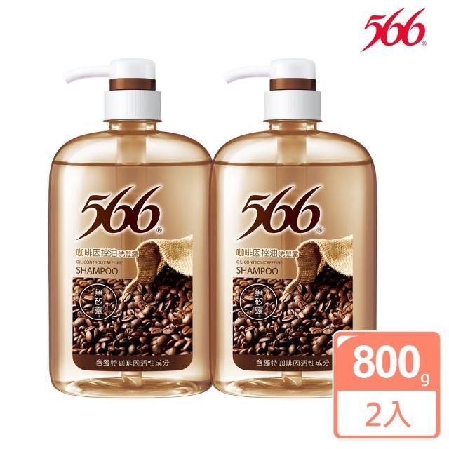 【566】無矽靈咖啡因控油洗髮露-800g(2入組)
