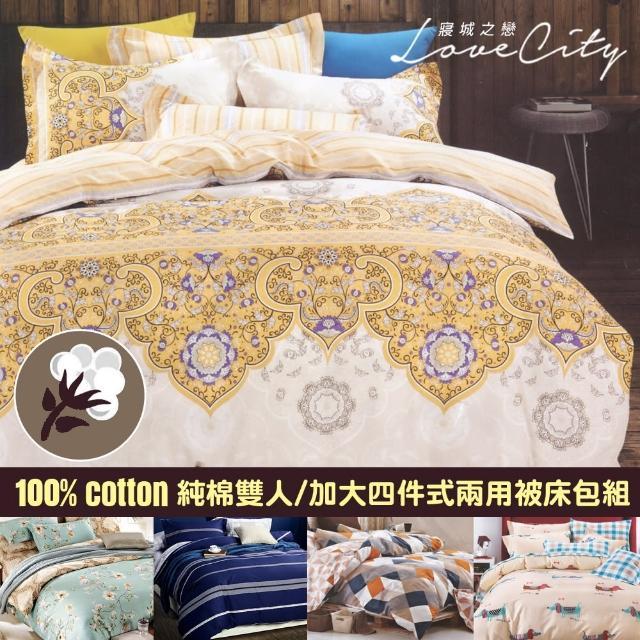 【Love City 寢城之戀】台灣製造100%純棉雙人四件式兩用被床包組(多款任選)