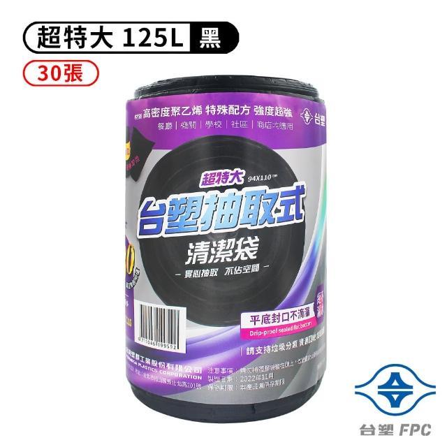 【台塑】實心清潔袋 垃圾袋(超特大 加厚)