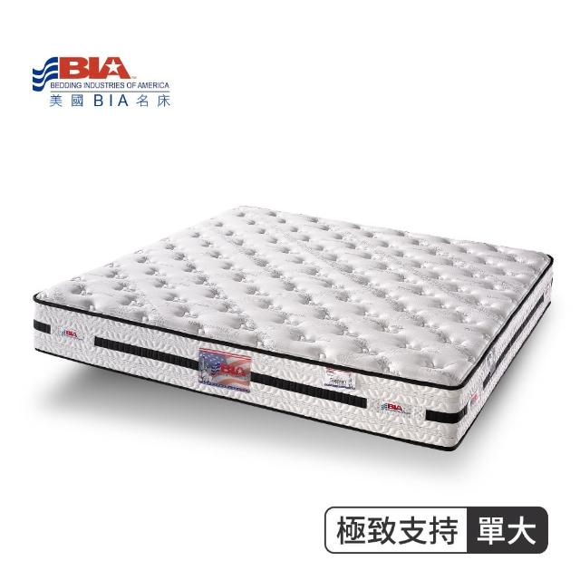 【BIA美國名床】極致支持 獨立筒床墊(3.5尺加大單人)