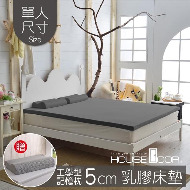【House Door 好適家居】乳膠床墊 日本大和抗菌表布 5公分厚  Q彈乳膠床墊(單人3尺)
