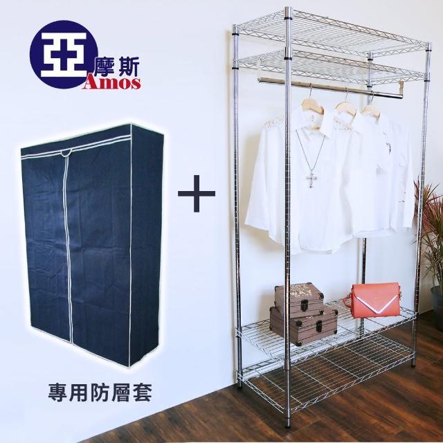 【AMOS 亞摩斯】四層衣櫥波浪架+防塵套(衣櫥-層架-置物架)