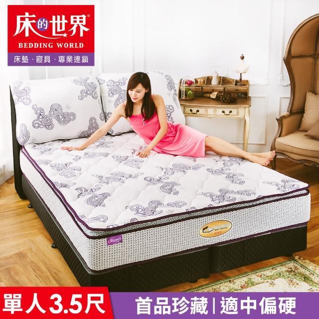 【床的世界】美國首品珍藏天絲表布三線獨立筒床墊 S2 - 標準單人(贈EverSoft 防水保潔墊)