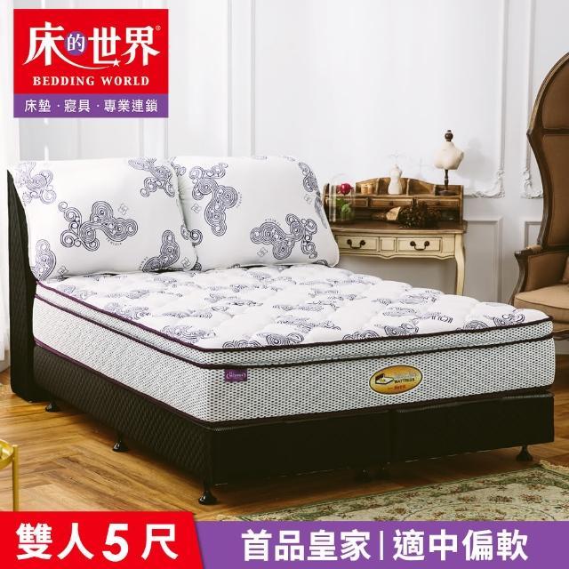 【床的世界】美國首品皇家乳膠三線獨立筒床墊 S1 - 標準雙人(贈 EverSoft 防水保潔墊)