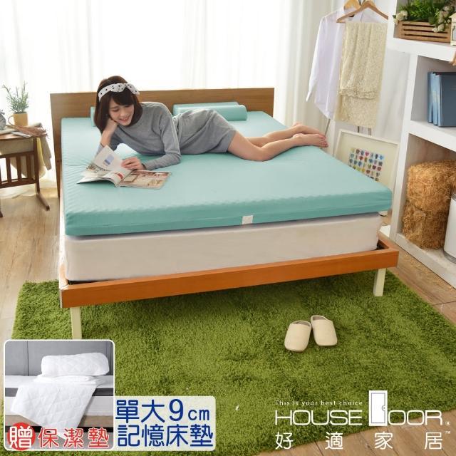 【House Door 好適家居】記憶床墊 日本大和抗菌表布9cm厚竹炭波浪釋壓床墊-贈抗菌保潔墊(單大3.5尺)