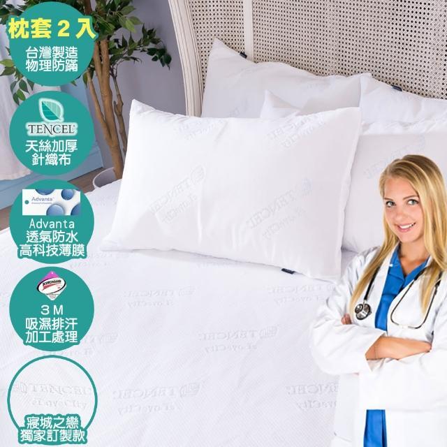 【Love City 寢城之戀】專業護理級吸濕排汗防蹣科技透氣防水天絲保潔枕套(2入)