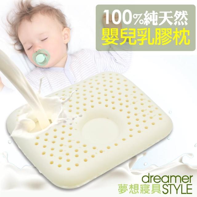 【dreamer STYLE】100%天然乳膠枕(嬰兒塑形圓枕)