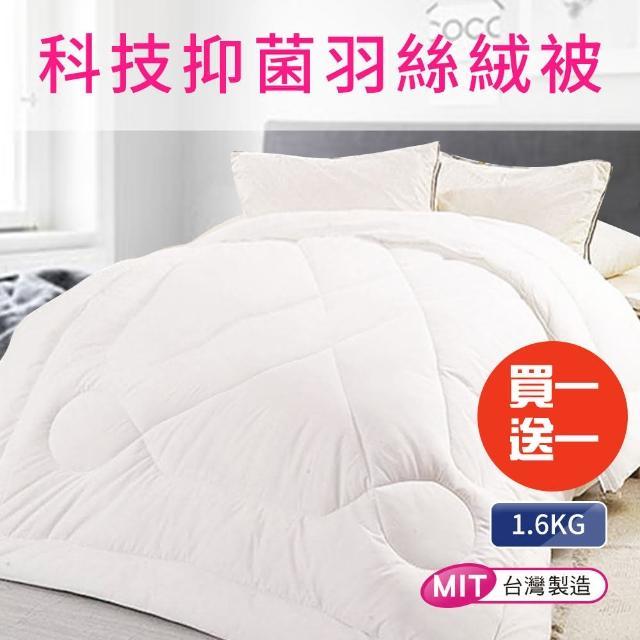 【三浦太郎】台灣製造◆科技抑菌羽絲絨被1.6KG(2入組)