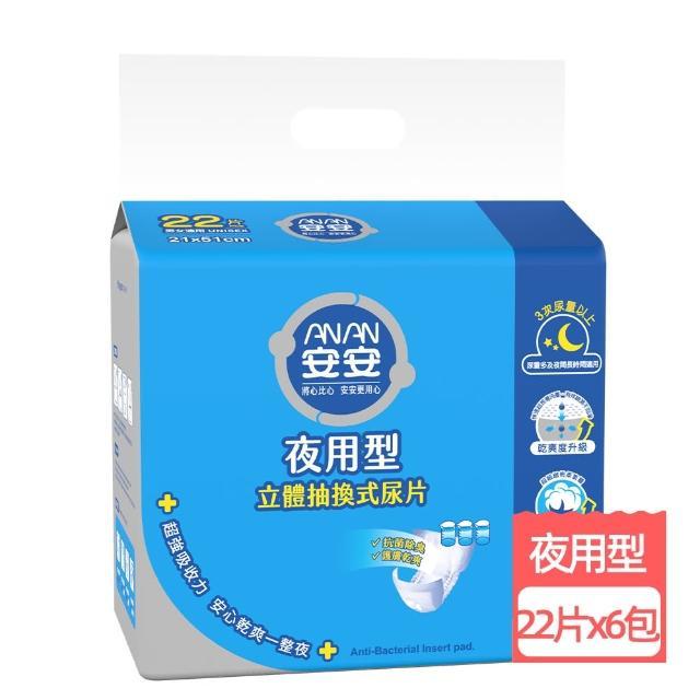 【安安成人】抽換式尿片夜用型(22片-6包-箱)(21-51CM)