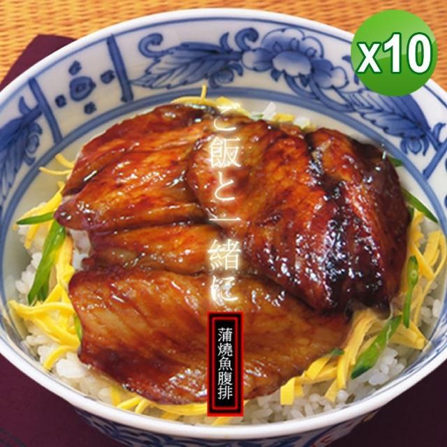 【老爸ㄟ廚房】日式蒲燒恰恰好魚腹排(90g-2片-包 共10包)