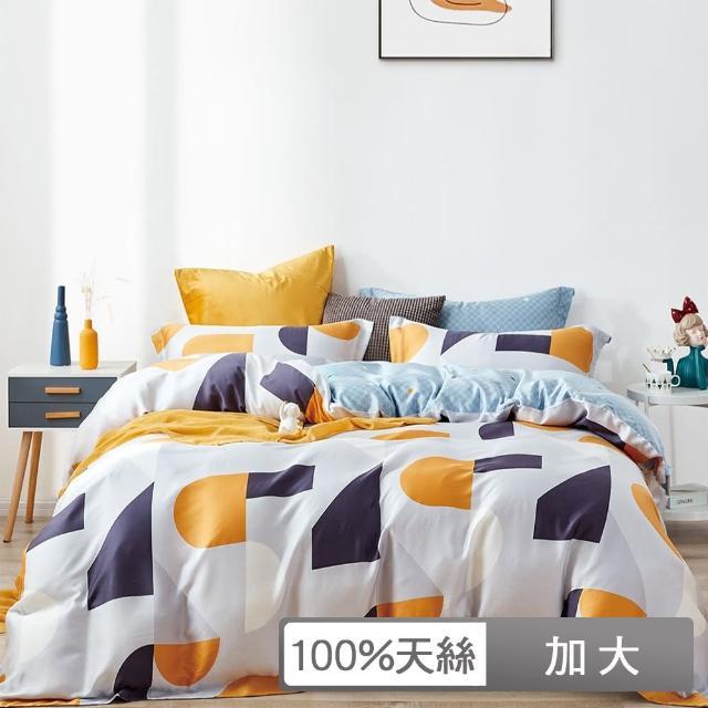 【貝兒居家寢飾生活館】頂級100%天絲兩用被床包組(加大雙人-艾曼妮)