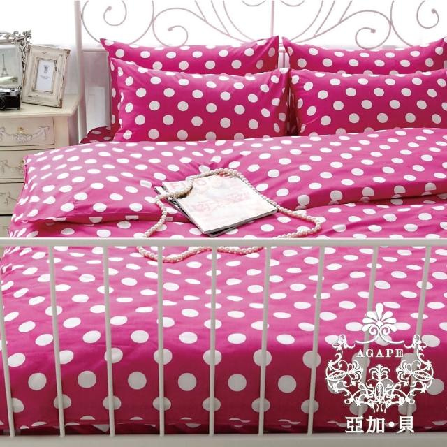 【AGAPE 亞加.貝】《點點粉愛》MIT台灣製精梳純棉雙人5x6.2尺四件式被套床包組(柔軟透氣)