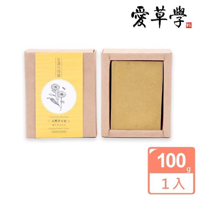 【愛草學】金盞花蜂蜜手工皂(無添加防腐劑、人工色素、香精)