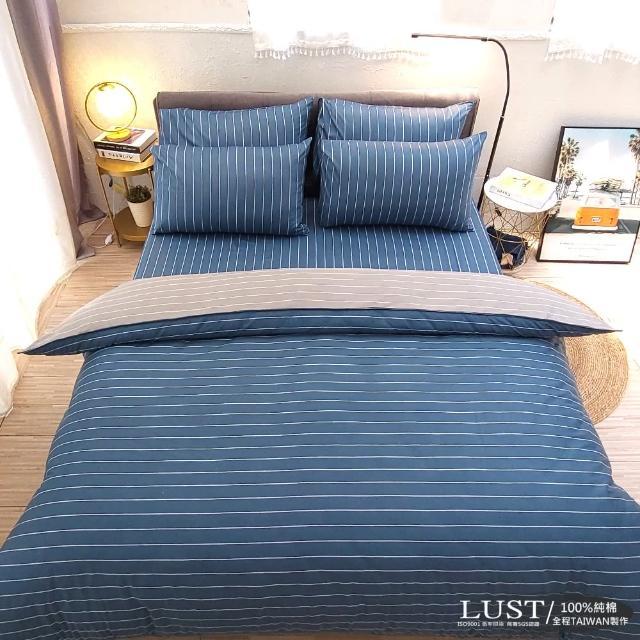 【LUST生活寢具】布蕾簡約-藍 100%精梳純棉、雙人5尺舖棉床包-舖棉枕套-舖棉被套組《全套舖棉》(台灣製)