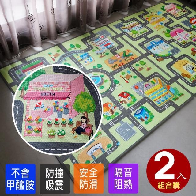 【Abuns】台灣製環保遊戲防滑巧拼地墊-街道-商店街組合購2入(遊戲墊-運動墊-爬行墊)