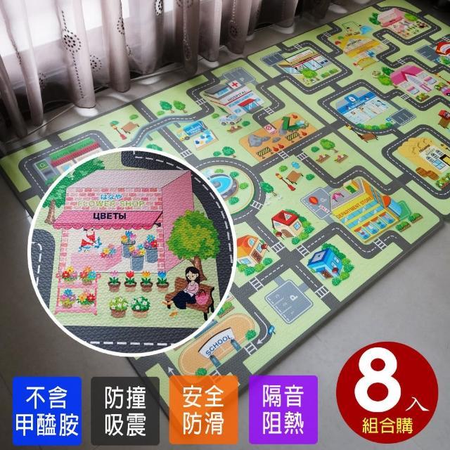 【Abuns】台灣製環保遊戲防滑巧拼地墊-街道-商店街組合購8入(遊戲墊-運動墊-爬行墊)