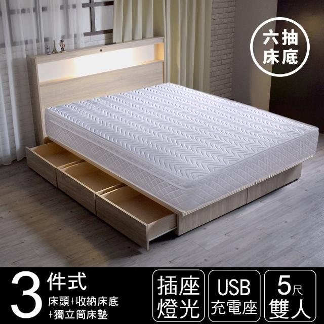 【IHouse】山田 日式插座燈光房間三件組-獨立筒床墊+床頭+收納床底(雙人5尺)