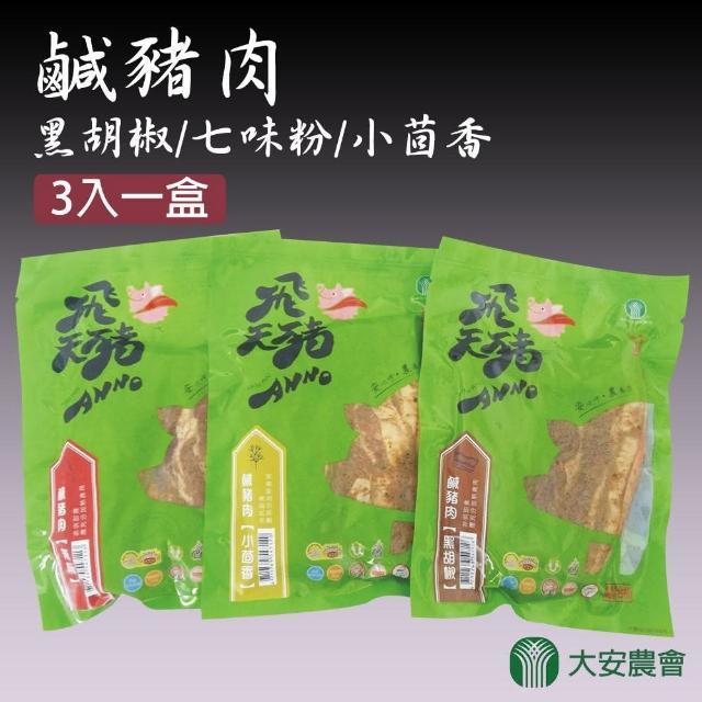 【大安農會】買一送一 安農鹹豬肉禮盒-黑胡椒-七味粉-小茴香(3入-盒 1+1 共2盒)