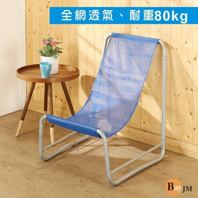 【BuyJM】輕巧可拆式帆布休閒椅-露營椅(附收納袋)