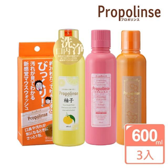 【Propolinse】蜂膠+櫻花+柚子蜂膠漱口水600ml(贈蜂膠漱口水隨身包6包-盒)