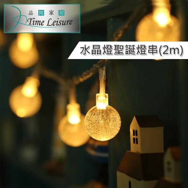 【Time Leisure 品閒】LED派對佈置-耶誕聖誕燈飾燈串(水晶燈-暖白-2M)